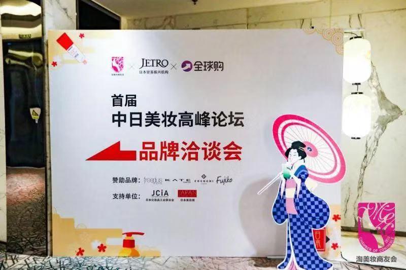 中国初ジェトロ(JETRO)とタオバオ化粧品商会共催による化粧品・美容品中国販路開拓商談会開催!ポリスターも講演会に登壇!