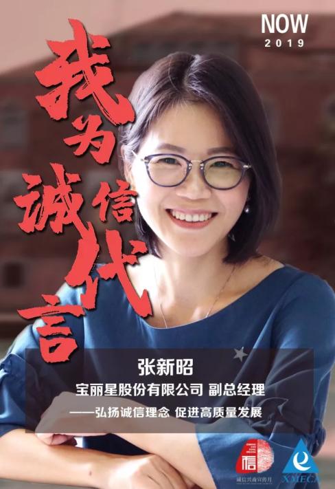 中国ポリスターが誠実で信頼性の高い企業に認定