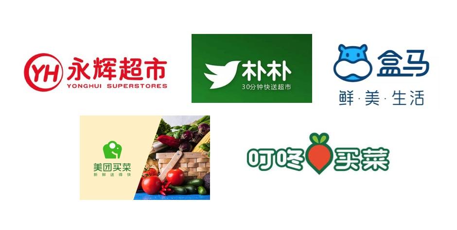 知りたい!中国のネットスーパー実情