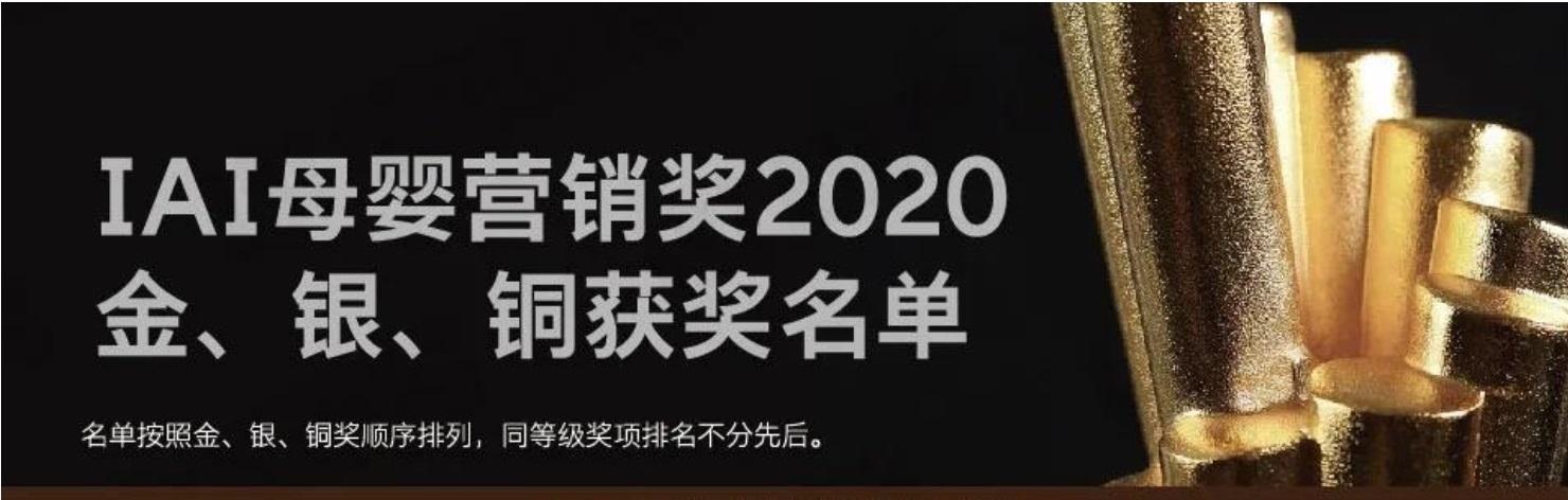 ポリスターが手掛けた中国プロモーションキャンペーンが、第20回IAI国際広告賞で銅賞