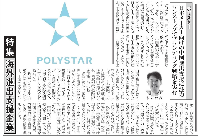 ポリスター代表:松野のインタビューが週刊粧業(8/10号)に掲載されました