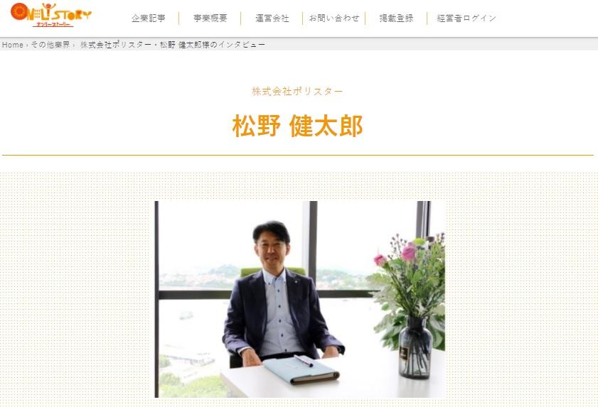 オンリーストーリー:ポリスター代表松野のインタビューに掲載されました
