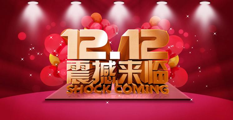 W11と並ぶ中国市場の一大イベントW12。W12に参戦するにはどうすれば良いか。