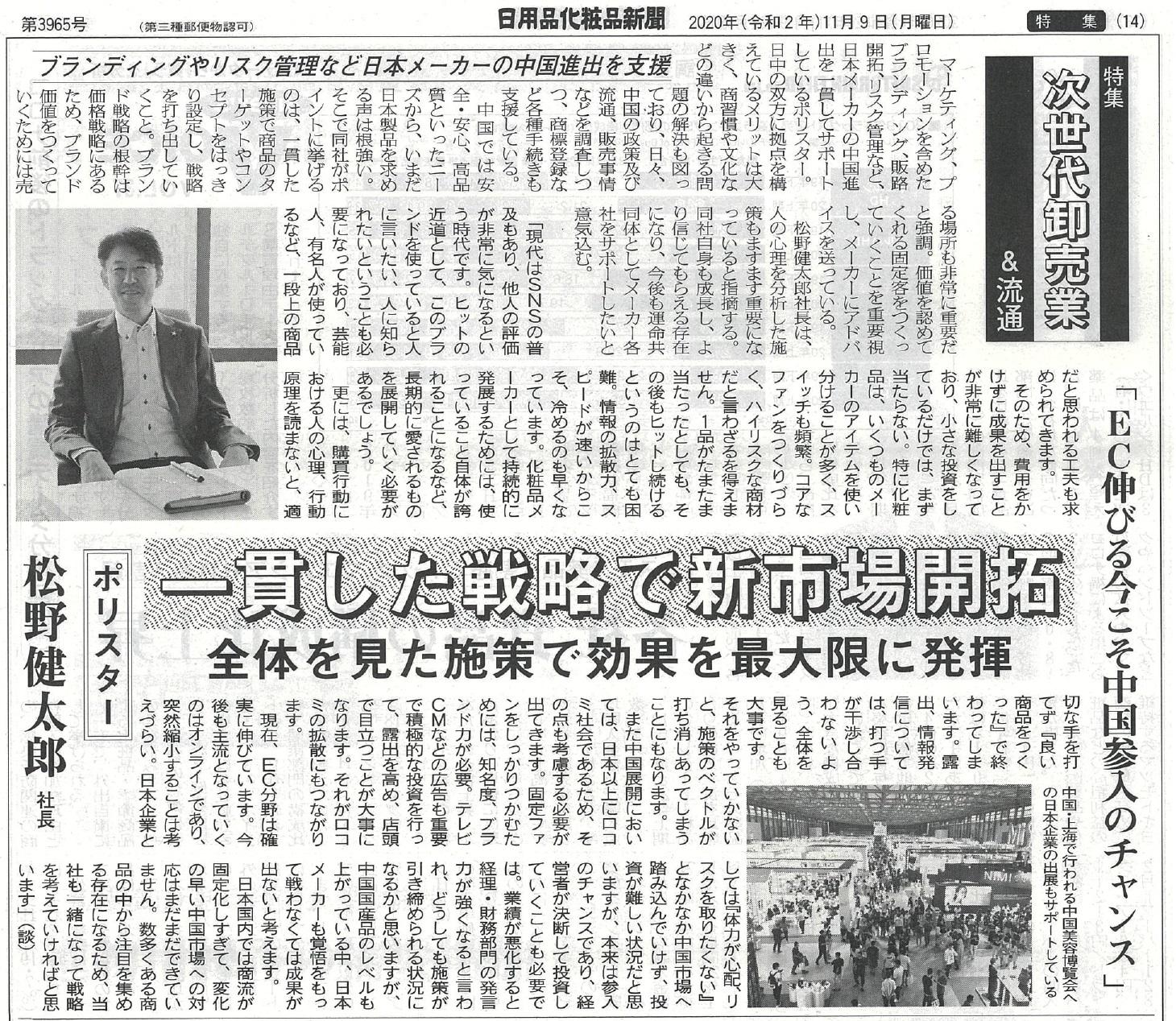 日用品化粧品新聞(11/9付):ポリスター代表松野のインタビューに掲載されました