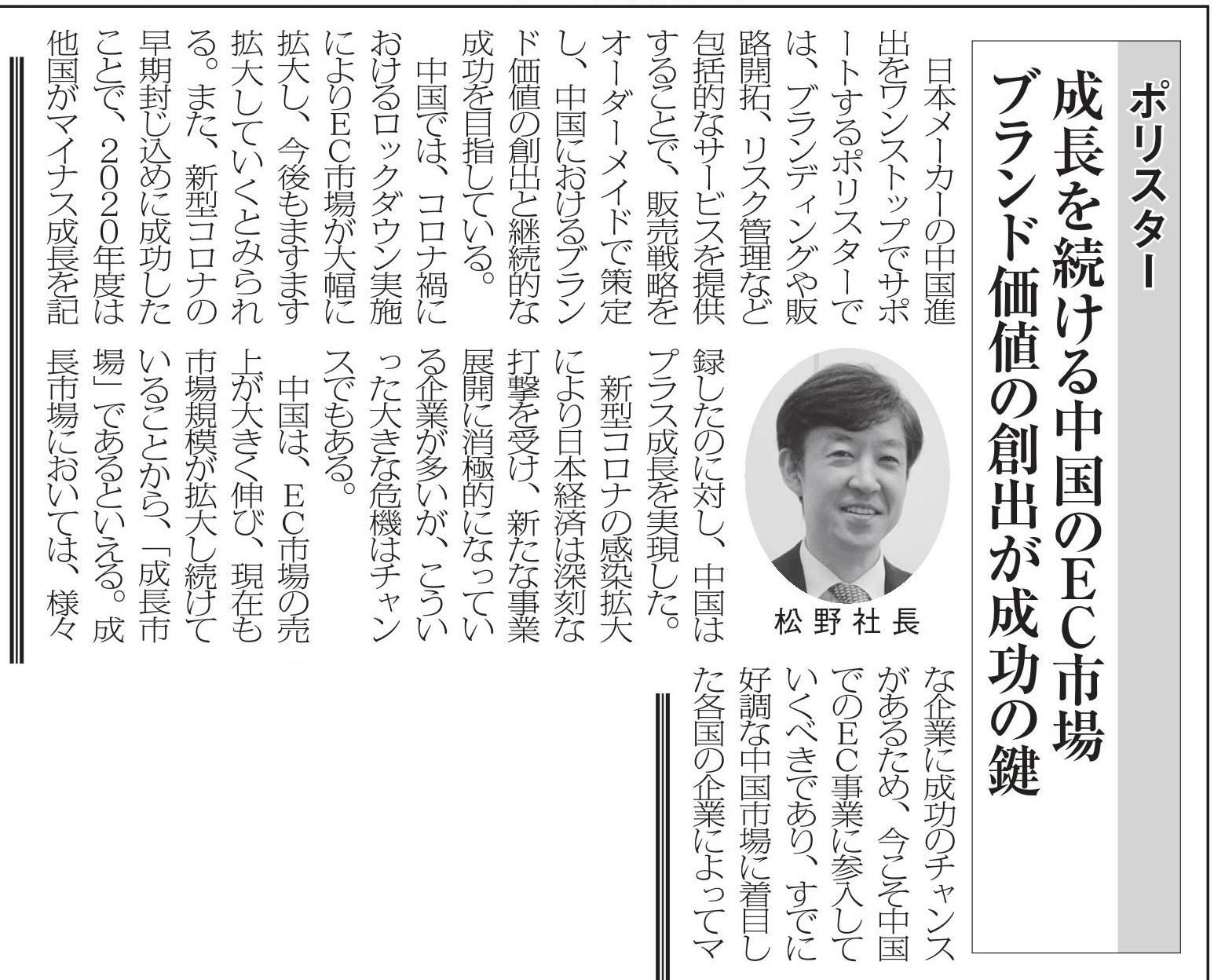 週刊粧業(1/25付):ポリスター代表松野のインタビューが掲載されました。