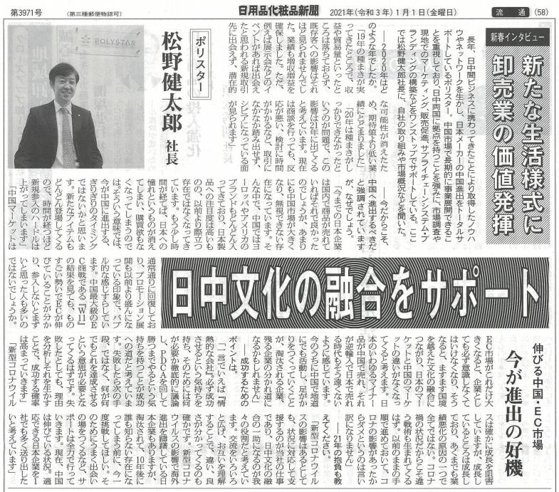 日用品化粧品新聞(1/1付):ポリスター代表松野のインタビューに掲載されました