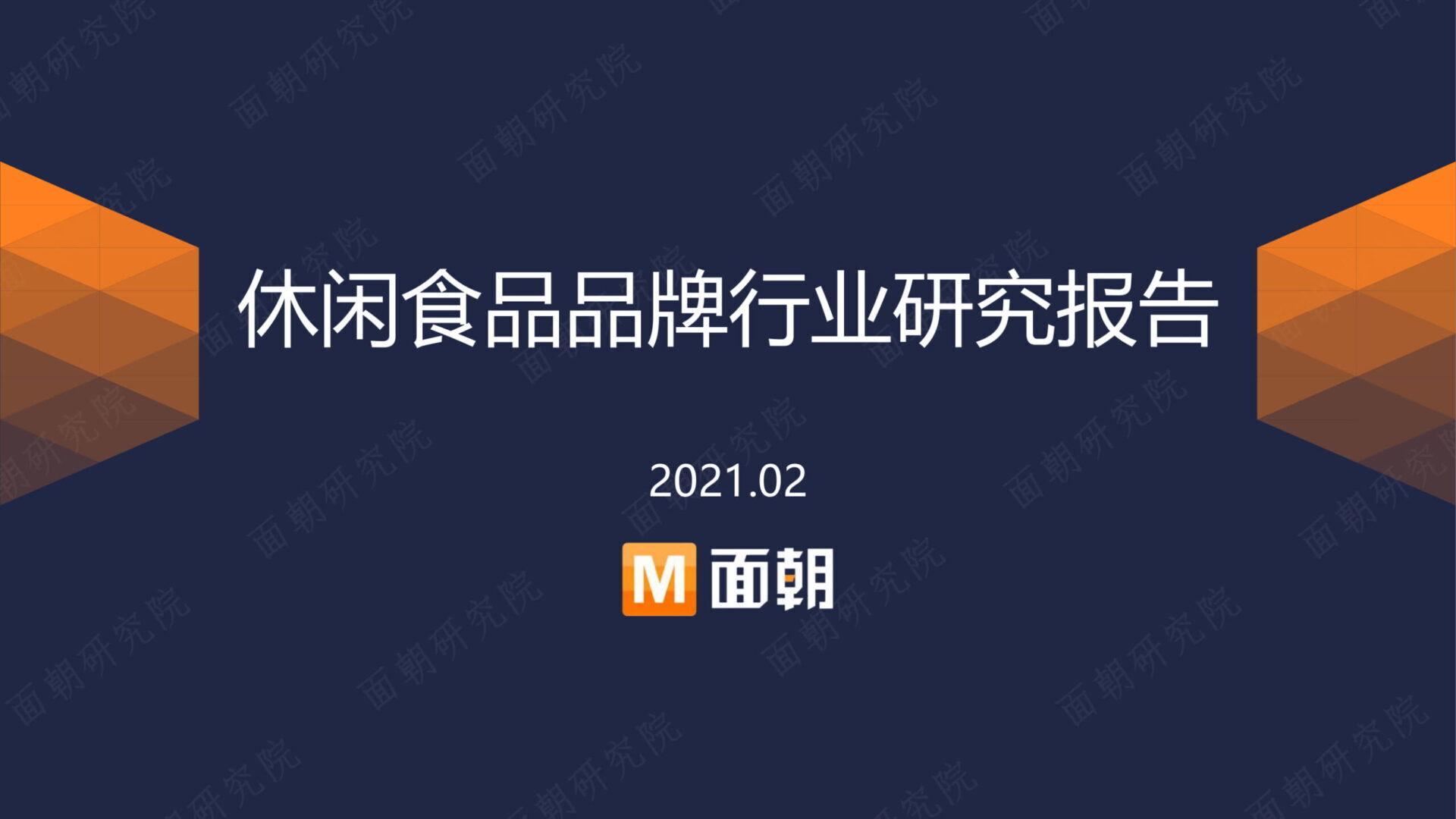 中国のお菓子業界についての動向調査報告書