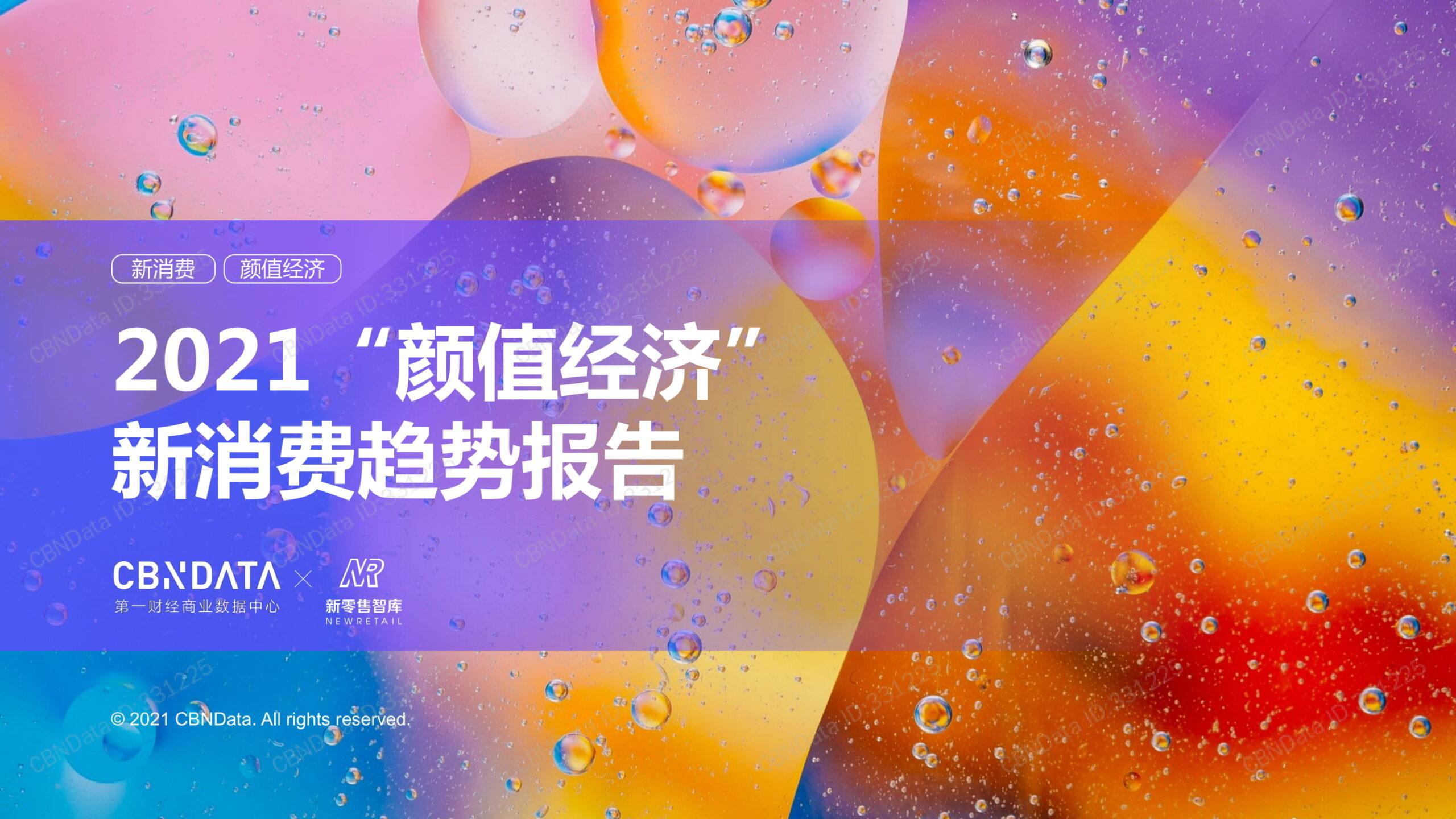 2021年 中国美容業界「顔面偏差値経済」トレンドレポート