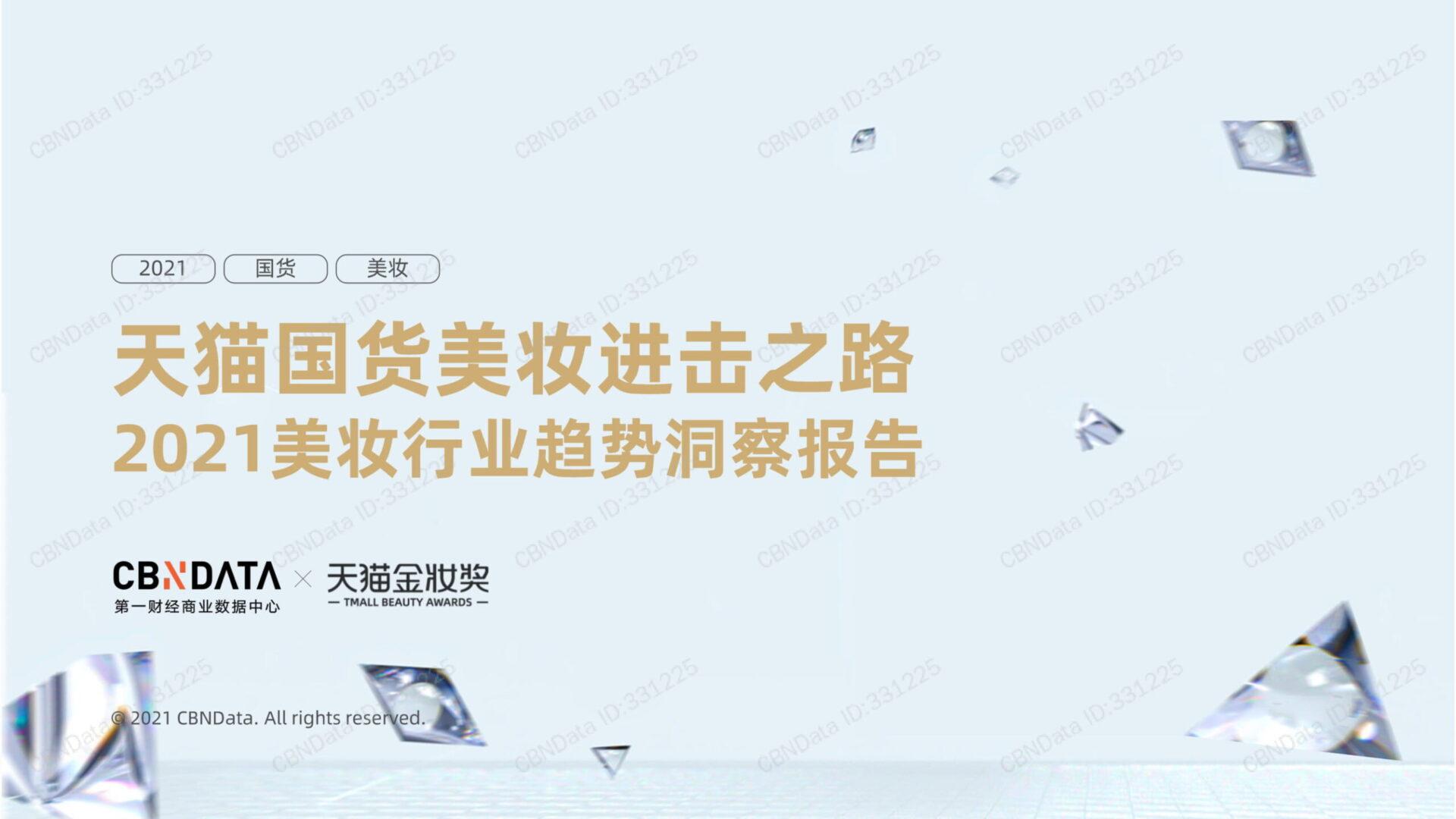 2021年 中国化粧品・コスメ業界のトレンドレポート