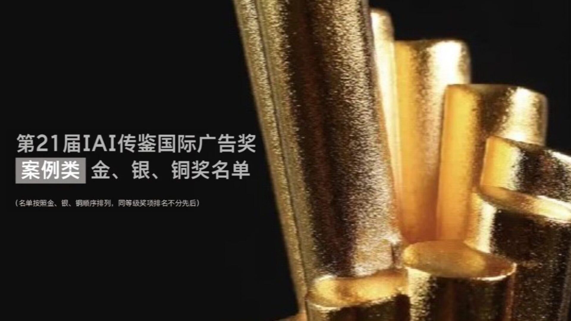 中国で権威のある「IAI国際広告賞」にてポリスターが銀賞を受賞