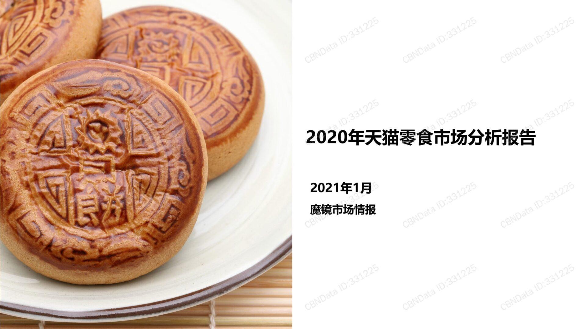 中国お菓子市場 分析報告書(後編)