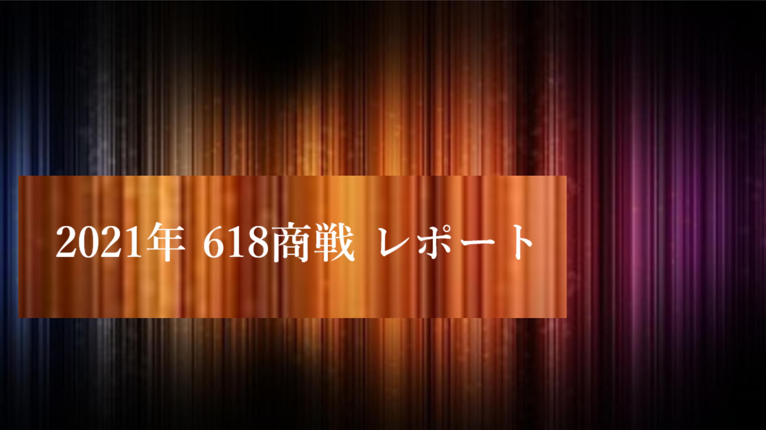 中国最大級のEC商戦「618」での、3つのマーケティング戦略事例