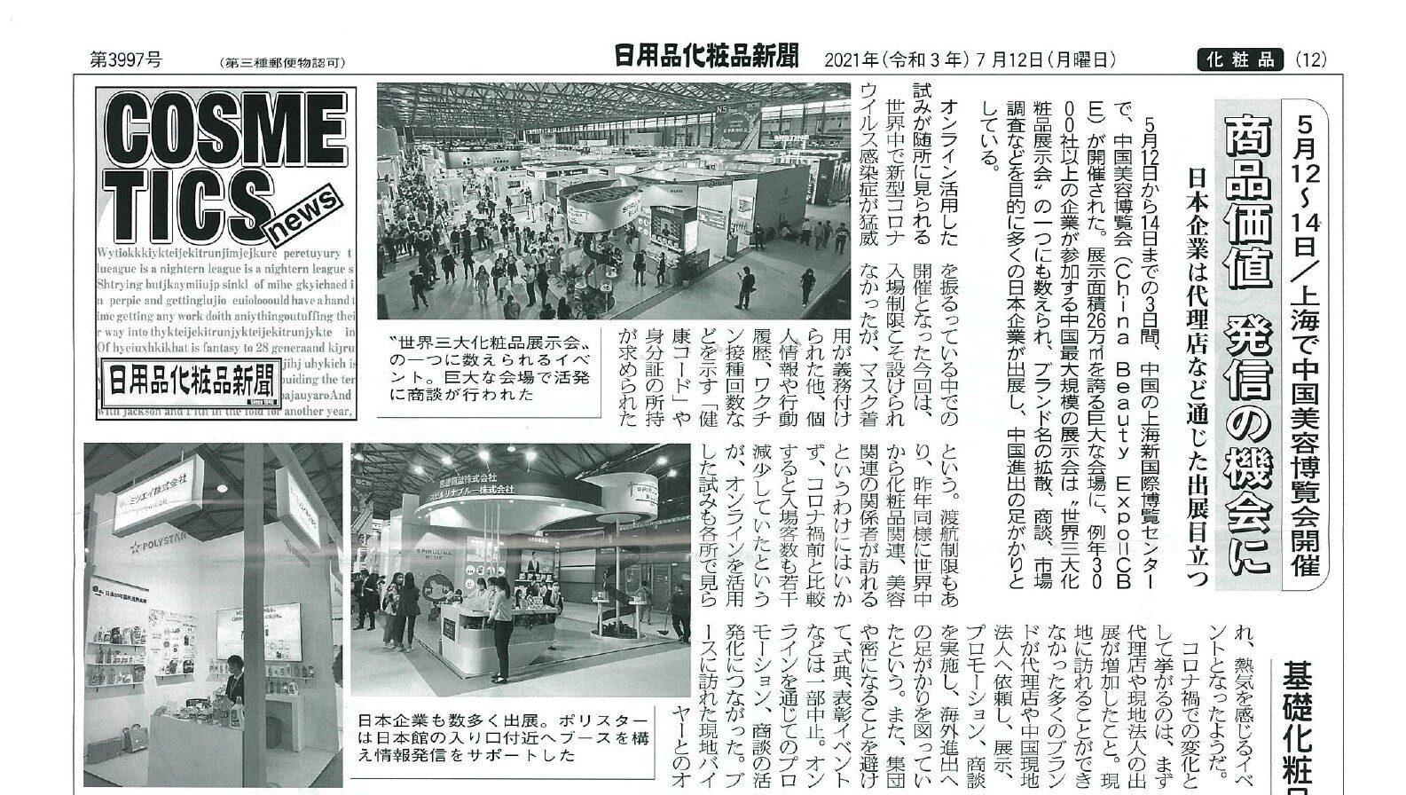 日用品化粧品新聞にて、中国美容博覧会(CBE)の速報が掲載されました。