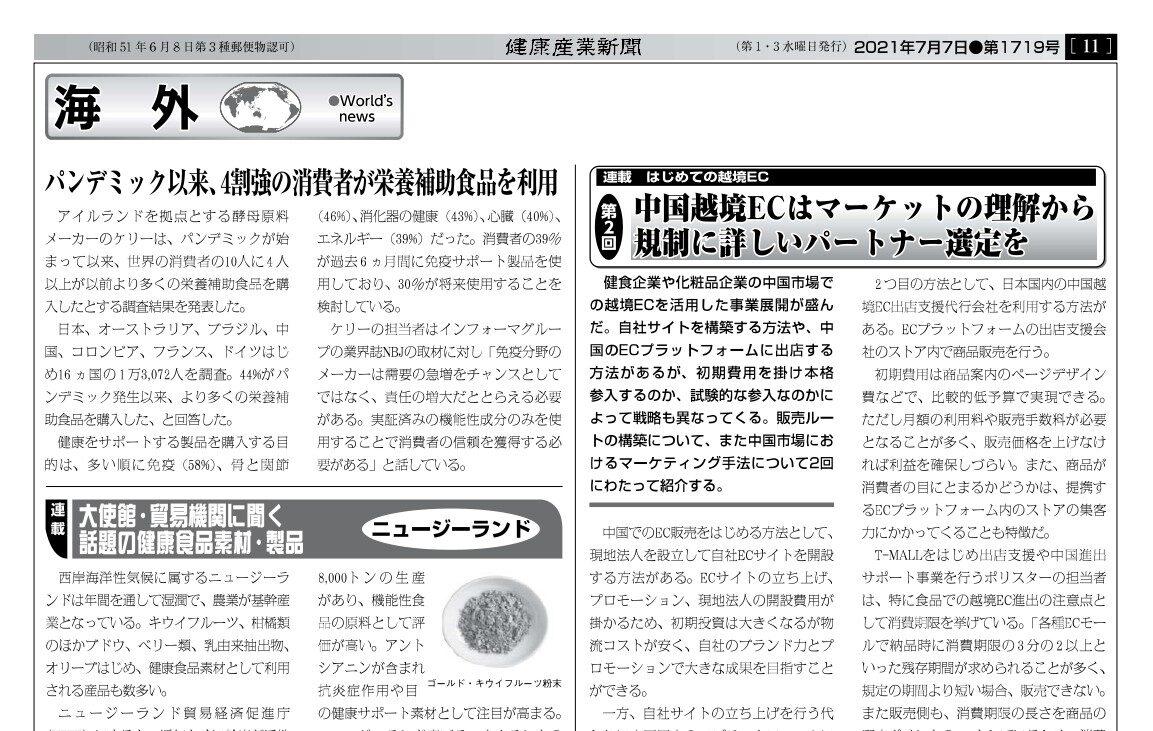 健康産業新聞にて、中国越境ECについてのコメントを寄せました。
