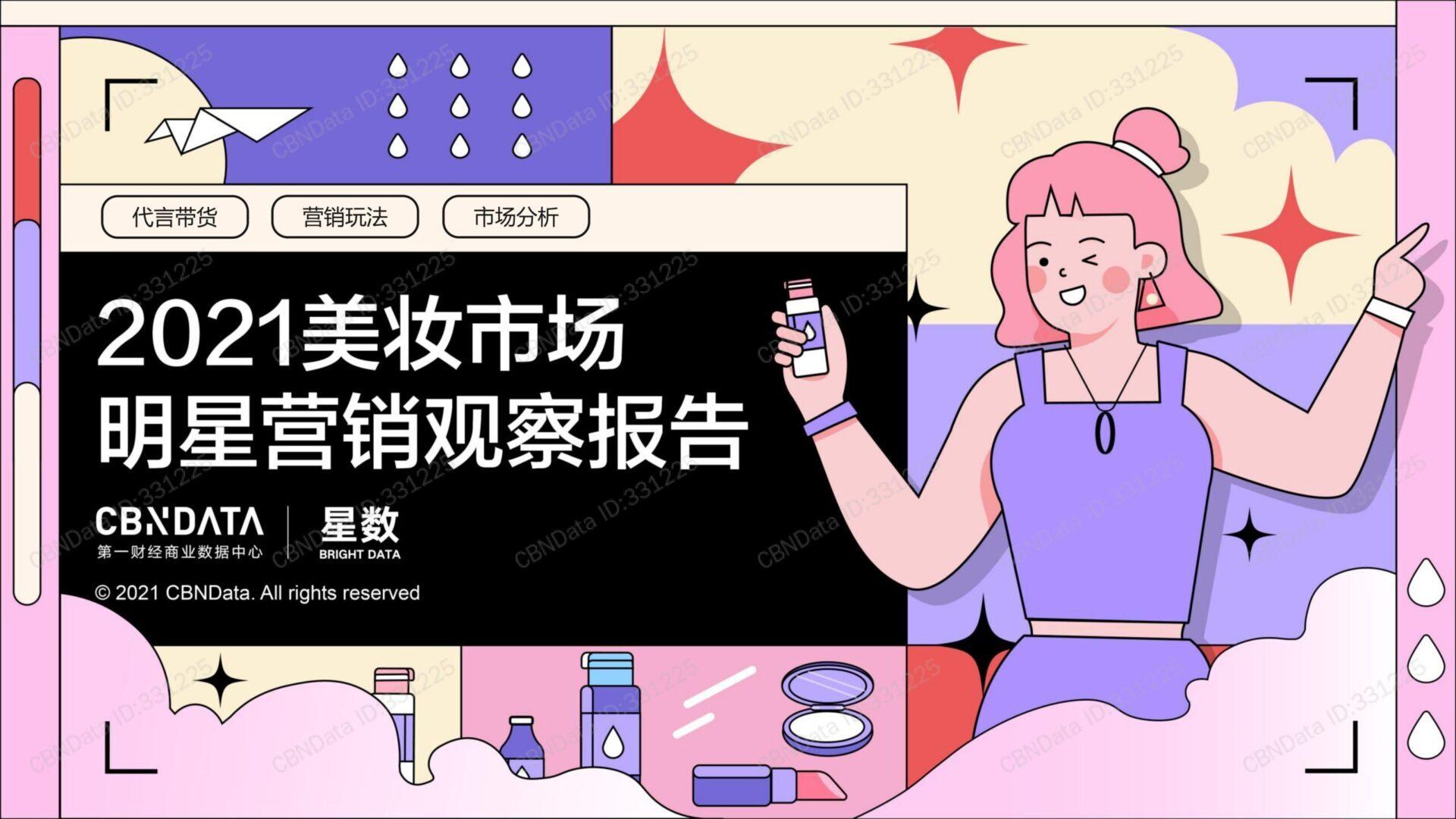 中国の化粧品市場における、芸能人マーケティング最新レポート(第1部)